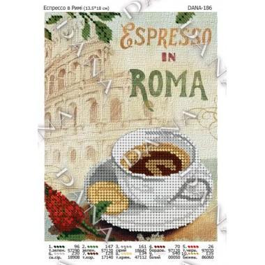 """Схема для вишивки бісером """"Еспрессо в Римі"""""""