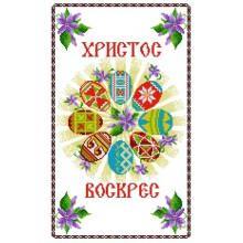 PR-04 Великодній рушник