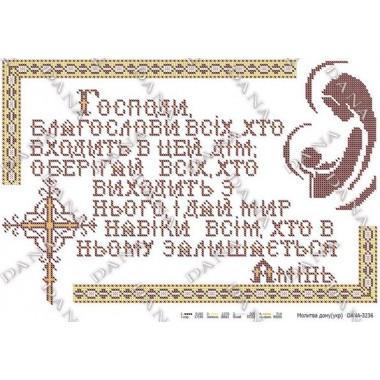 """Схема для вишивки бісером """"Молитва дому (укр)"""""""