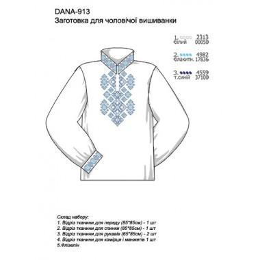 """Заготовка чоловічої вишиванки - Орнамент """"Ромбики"""" (блакитні)"""