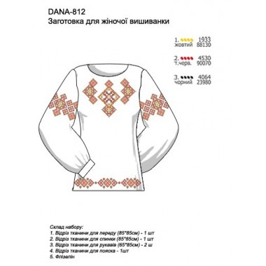 """Заготовка жіночої вишиванки - Орнамент """"Ромбики"""" (червоні)"""