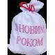 Подарункові торбинки