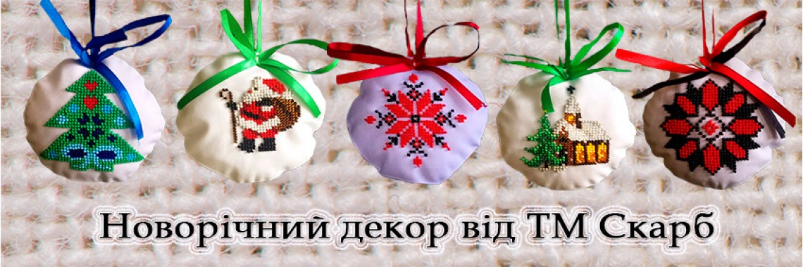 Пошиті новорічні прикраси під вишивку