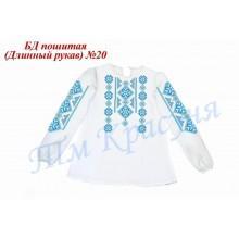 "Пошита заготовка дитячої блузки - орнамент ""Восьмикутна зірка"" (блакитно-синя)"
