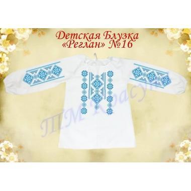 "Пошита заготовка дитячої блузки (реглану) - орнамент ""Восьмикутна зірка"" (блакитно-синя)"