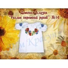 "Пошита заготовка дитячої блузки (реглану) на короткий рукав ""Маки та волошки з орнаментом"""