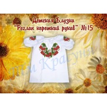 "Пошита заготовка дитячої блузки (реглану) на короткий рукав ""Горобина"""