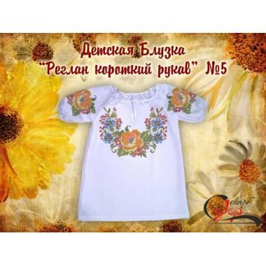 """Пошита заготовка дитячої блузки (реглану) на короткий рукав """"Кольорові сни"""""""