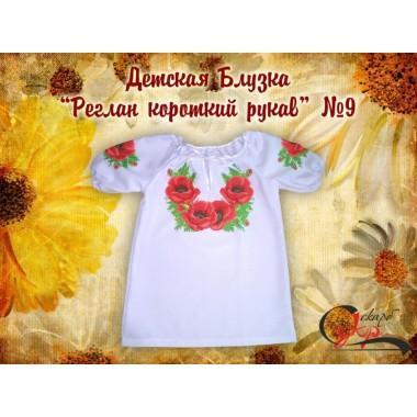 "Пошита заготовка дитячої блузки (реглану) на короткий рукав ""Пишні маки"""