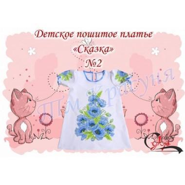 """Пошита заготовка дитячого платтячка """"Пишні маки"""" (блакитні)"""