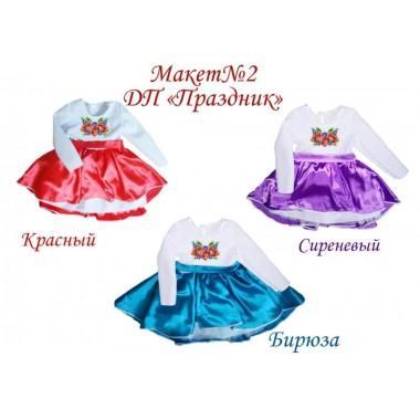 """Пошита заготовка дитячого платтячка (Свято) """"Мальви"""""""