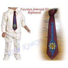 """Заготовка дитячого галстука під вишивку бісером """"Тризуб"""" (бордовий)"""