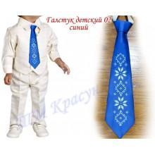 """Заготовка дитячого галстука під вишивку бісером """"Синій орнамент"""" (синій)"""
