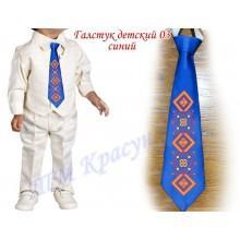 """Заготовка дитячого галстука під вишивку бісером """"Оранжевий орнамент"""" (синій)"""