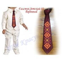 """Заготовка дитячого галстука під вишивку бісером """"Оранжевий орнамент"""" (бордовий)"""