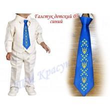 """Заготовка дитячого галстука під вишивку бісером """"Тризуб"""" Варіант 2 (синій)"""