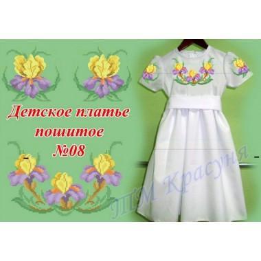 """Зшита заготовка дитячого плаття """"Півники"""""""