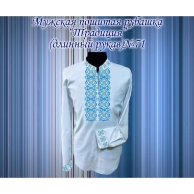 """Пошита заготовка чоловічої сорочки """"Магічні зірки"""" (блакитні)"""