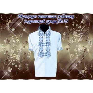 """Пошита заготовка чоловічої сорочки з коротким рукавом """"Восьмикутна зірка"""" (загадкова)"""