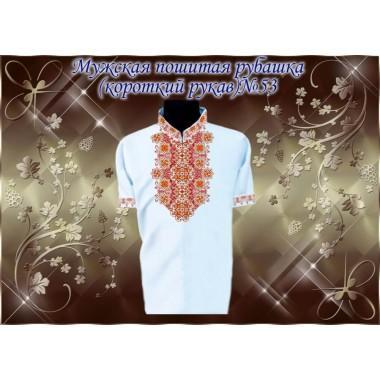 """Пошита заготовка чоловічої сорочки з коротким рукавом """"Восьмикутна зірка"""" (червоно-оранжева)"""