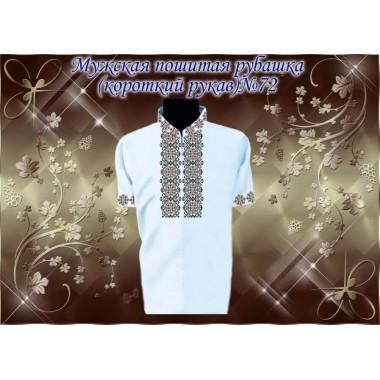 """Пошита заготовка чоловічої сорочки з коротким рукавом """"Магічні зірки"""" (чорні)"""