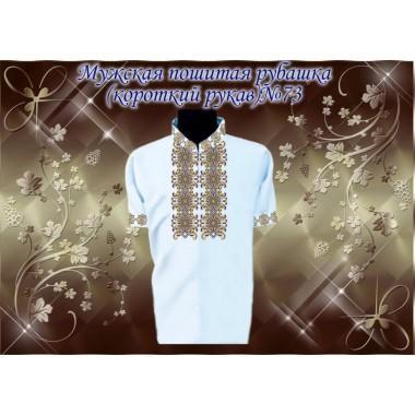 """Пошита заготовка чоловічої сорочки з коротким рукавом """"Магічна"""""""