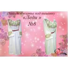 """Пошита заготовка жіночої сукні """"Фіалки та білі троянди"""""""
