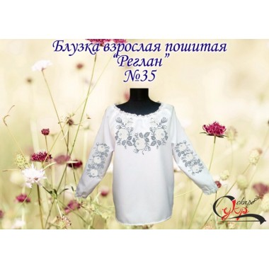 """Пошита заготовка жіночої блузки """"Плетючі троянди (сірі)"""""""