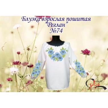"""Пошита заготовка жіночої блузки """"Блакитні пишні маки"""""""