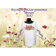 """Пошита заготовка жіночої блузки """"Троянди"""""""