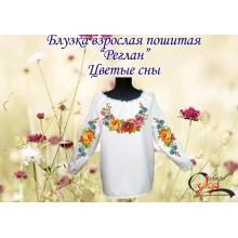"""Пошита заготовка жіночої блузки """"Кольорові сни"""""""