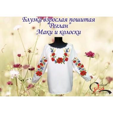 """Пошита заготовка жіночої блузки """"Маки і колоски"""""""