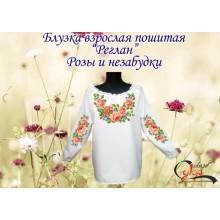 """Пошита заготовка жіночої блузки """"Троянди і незабудки"""""""