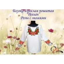 """Пошита заготовка жіночої блузки """"Троянди з ліліями"""""""