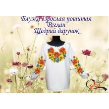 """Пошита заготовка жіночої блузки """"Щедрий дарунок"""""""