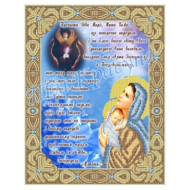"""Схема для вишивки бісером """"Молитва матері"""""""