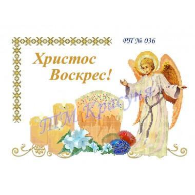 "Заготовка пасхального рушника під вишивку бісером ""Христос Воскрес"" (ангел)"