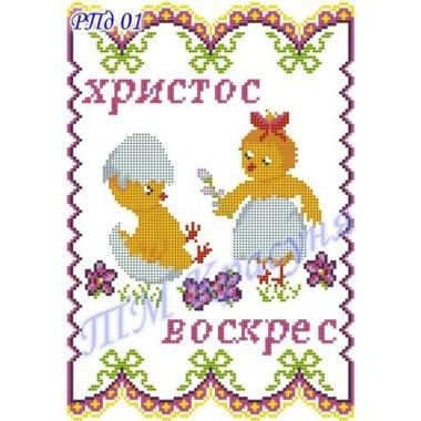 """Заготовка дитячого пасхального рушника під вишивку """"Веселі курчата"""""""