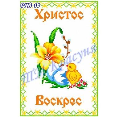 """Заготовка дитячого пасхального рушника під вишивку """"Курчатко"""" (варіант 2)"""