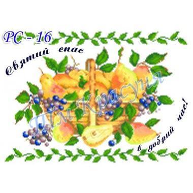 """Заготовка рушника на свято Спаса під вишивку """"Святий Спас в добрий час!"""""""