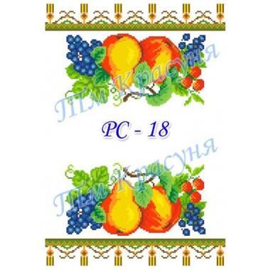 """Заготовка рушника на свято Спаса під вишивку """"Яблука, виноград та суниці"""""""