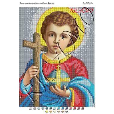 """Схема ікони для вишивки бісером """"Ісус Христос (дитя)"""" (А3)"""