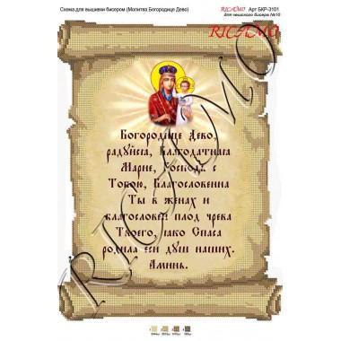 """Схема ікони для вишивки бісером """"Молитва Богородице Дево (русская версия)"""" (А3)"""