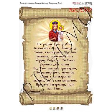 "Схема ікони для вишивки бісером ""Молитва Богородице Дево (украинская версия)"" (А3)"