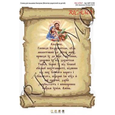 "Схема ікони для вишивки бісером ""Молитва родителей за детей (украинская версия)"" (А3)"