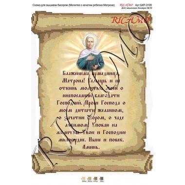 """Схема ікони для вишивки бісером """"Молитва о зачатии ребенка Матроне (русская версия)"""" (А3)"""