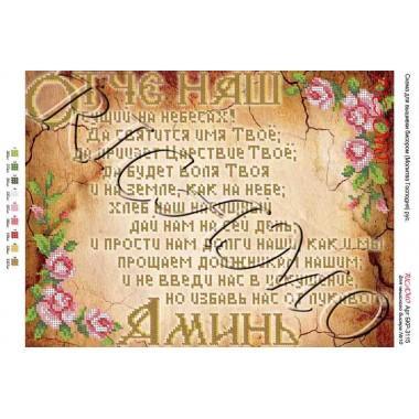 """Схема ікони для вишивки бісером """"Молитва Господняя (русская версия)"""" (А3)"""