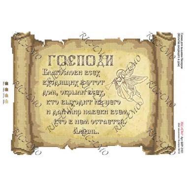 "Схема ікони для вишивки бісером ""Молитва входящего в дом (русская версия)"" (А3)"