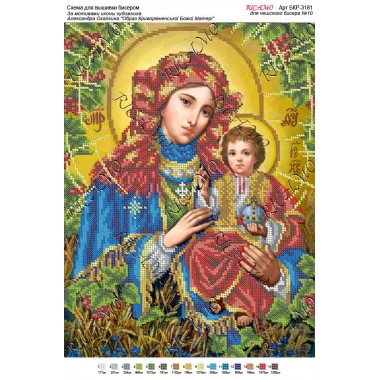 """Схема ікони для вишивки бісером """"По мотивам А.Охапкина «Образ Криворівненської Божої Матері»"""" (А3)"""