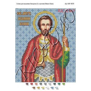 """Схема ікони для вишивки бісером """"Святой равноапостольный Кирилл"""""""